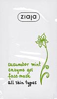 Маска для лица гелевая Ziaja Cucumber Mint энзимная (7мл) -