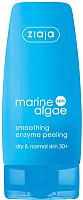 Пилинг для лица Ziaja Marine Algae разглаживающий энзимный морские водоросли (60мл) -