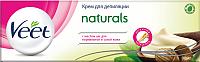 Крем для депиляции Veet Naturals с маслом ши (90мл) -
