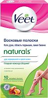 Восковые полоски Veet Naturals Easy Gel-Wax с маслом ши (10шт) -