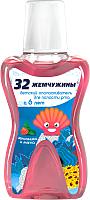 Ополаскиватель для полости рта детский Modum 32 жемчужины земляника и мята с 6 лет (250мл) -