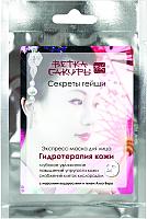 Маска для лица тканевая Modum Ветка сакуры секреты гейши гидротерапия кожи (16.5г) -