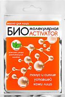 Маска для лица тканевая Modum Activator биомолекулярная (16.5г) -