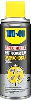 Силиконовая смазка WD-40 Specialist (200мл) -