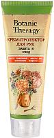 Крем для рук Modum Botanic Therapy защита и уход (75г) -