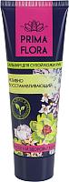 Крем для рук Modum Prima Flora активно восстанавливающий для сухой кожи (75г) -