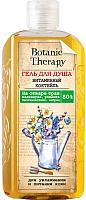 Гель для душа Modum Botanic Therapy витаминный коктейль для увлажнения и питан. кожи (285г) -