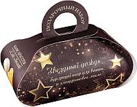 Набор косметики для тела Le Cafe de Beaute Звездный дождь -