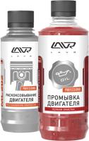 Присадка Lavr Набор раскоксовывание c промывкой двигателя МL202 / LN25050 (185мл / 330мл) -