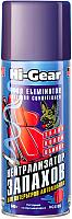Нейтрализатор запаха автомобильный Hi-Gear HG5185 (340г) -