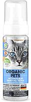 Шампунь для животных Organic Pets Для кошек всех пород (150мл) -