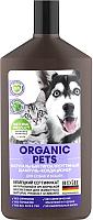 Шампунь для животных Organic Pets Натуральный гипоаллергенный для собак и кошек (500мл) -