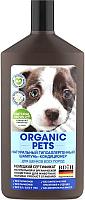 Шампунь для животных Organic Pets Натуральный гипоаллергенный для щенков всех пород (500мл) -