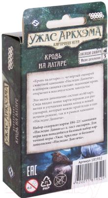 Настольная игра Мир Хобби Ужас Аркхэма. Карточная игра: Наследие Данвича. Кровь на алтаре