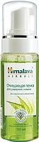 Пенка для умывания Himalaya Herbals С нимом (150мл) -
