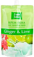 Пена для ванны Fresh Juice Имбирь и лайм (500мл) -