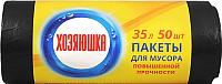 Пакеты для мусора Хозяюшка Повышенной прочности 35л 8мкм (50шт, черный) -