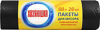 Пакеты для мусора Хозяюшка Повышенной прочности 60л 10мкм (20шт, черный) -