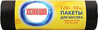 Пакеты для мусора Хозяюшка Повышенной прочности 120л 20мкм (10шт, черный) -