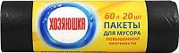 Пакеты для мусора Хозяюшка 60л 10мкм (20шт, черный) -