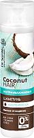 Шампунь для волос Dr. Sante Coconut Hair (250мл) -