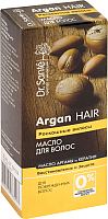 Масло для волос Dr. Sante Argan Hair (50мл) -