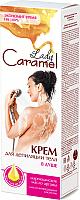 Крем для депиляции Lady Caramel В душе (100мл) -