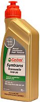 Трансмиссионное масло Castrol Syntrans Transaxle 75W90 VW 501.50 / 1557C3 (1л) -