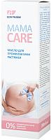 Косметическое масло для мам Elfa Pharm MamaCare для профилактики растяжек (200мл) -