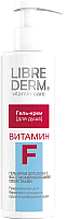 Гель для душа Librederm Витамин F (250мл) -