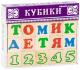Развивающая игра Томик Кубики. Алфавит и цифрами / 2222-2 (20шт) -