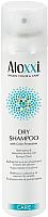 Сухой шампунь для волос Aloxxi Dry Shampoo -