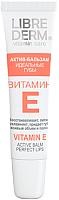 Бальзам для губ Librederm Витамин Е идеальные губы (12мл) -