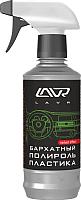 Полироль для пластика Lavr Ln1426-L (310мл) -
