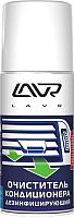 Очиститель системы кондиционирования Lavr Ln1461 (210мл) -