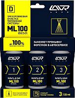Присадка Lavr Трехуровневая очистка топливной системы ML100 Diesel / Ln2138 (3x120мл) -
