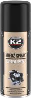 Смазка техническая K2 Car Copper Spray Высокотемпературная медная / W122 (400мл) -