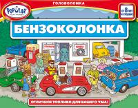 Настольная игра Popular Playthings Бензоколонка / Outta Gas -