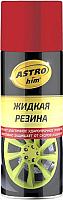 Жидкая резина ASTROhim Ас-654 (520мл, красный) -