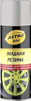 Жидкая резина ASTROhim Ас-656 (520мл, серебристый) -