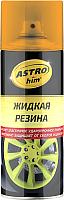 Жидкая резина ASTROhim Ас-658 (520мл, оранжевый флуоресцентный) -