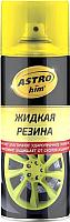 Жидкая резина ASTROhim Ас-659 (520мл, жёлтый флуоресцентный) -