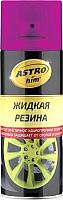 Жидкая резина ASTROhim Ас-660 (520мл, фиолетовый флуоресцентный) -