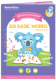 Развивающая книга Smart Koala 200 Basic Words (2 сезон) -