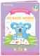 Развивающая книга Smart Koala 200 Basic Words (3 сезон) -