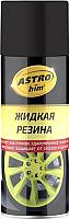 Жидкая резина ASTROhim Ас-650 (520мл, черный) -