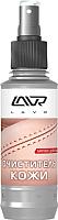 Очиститель салона Lavr Ln1470-L (185мл) -