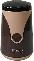 Кофемолка Яромир ЯР-502 (коричневый/бежевый) -