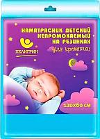 Наматрасник детский Пелигрин 5263 (120x60) -