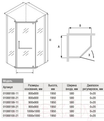 Душевой уголок RGW PA-81 Easy / 01088100-11